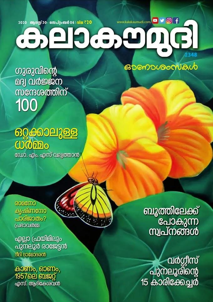 Ponnonamillatha Pavizhamalli | പൊന്നോണമില്ലാത്ത പവിഴമല്ലി | Poem by K D Shybu Mundackal