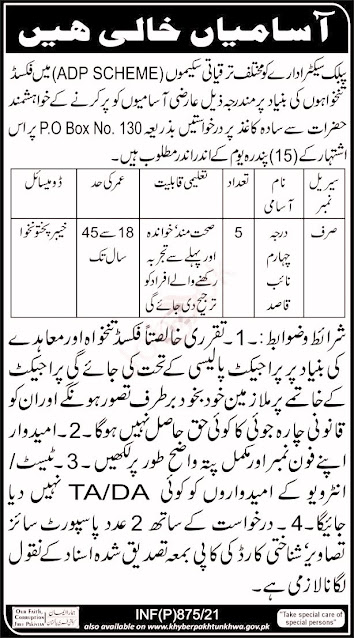 P O Box No 130 Peshawar Jobs in Pakistan 23/02/2021 Latest