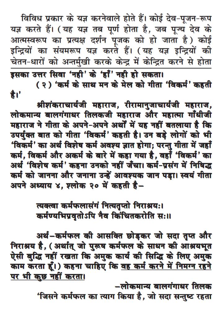 गीता लेख चित्र 10