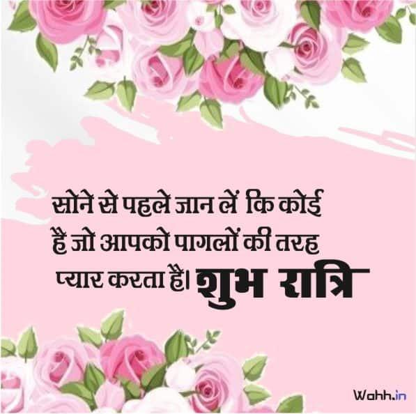 Best Good Night Shayari For Wife