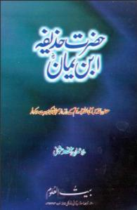 Hazrat huzaifa ibn e yamaan ra