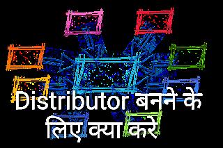 Distributor company