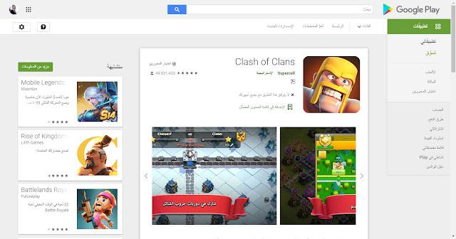 قم بتنزيل Clash of Clans على Android