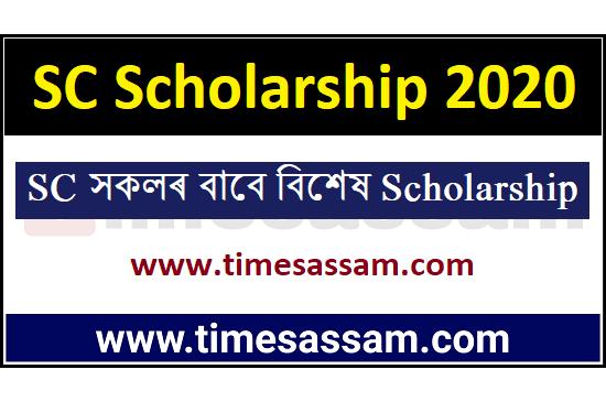 SC Scholarship 2020