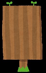 縦長の木の看板のイラスト3