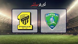 مشاهدة مباراة الإتحاد والفتح بث مباشر 11-05-2019 الدوري السعودي