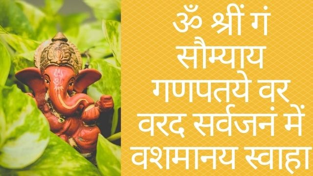 Ganpati-Bappa-Mantra
