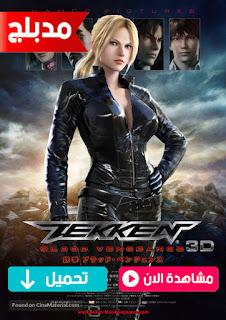 مشاهدة وتحميل فيلم تيكنTekken: Blood Vengeance 2011 مدبلج عربي