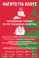 Οι «Νέοι Ορίζοντες» Σιταριάς συμμετέχουν στη δράση «Φαγητό για όλους»