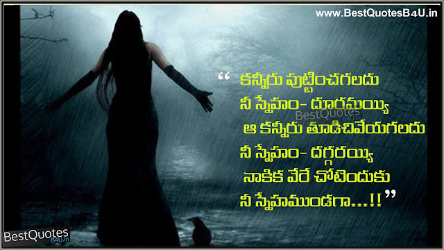 Quotes About Love And Friendship In Hindi : Alone Telugu Love and Friendship quotes - BestTelugu Love quotes ...