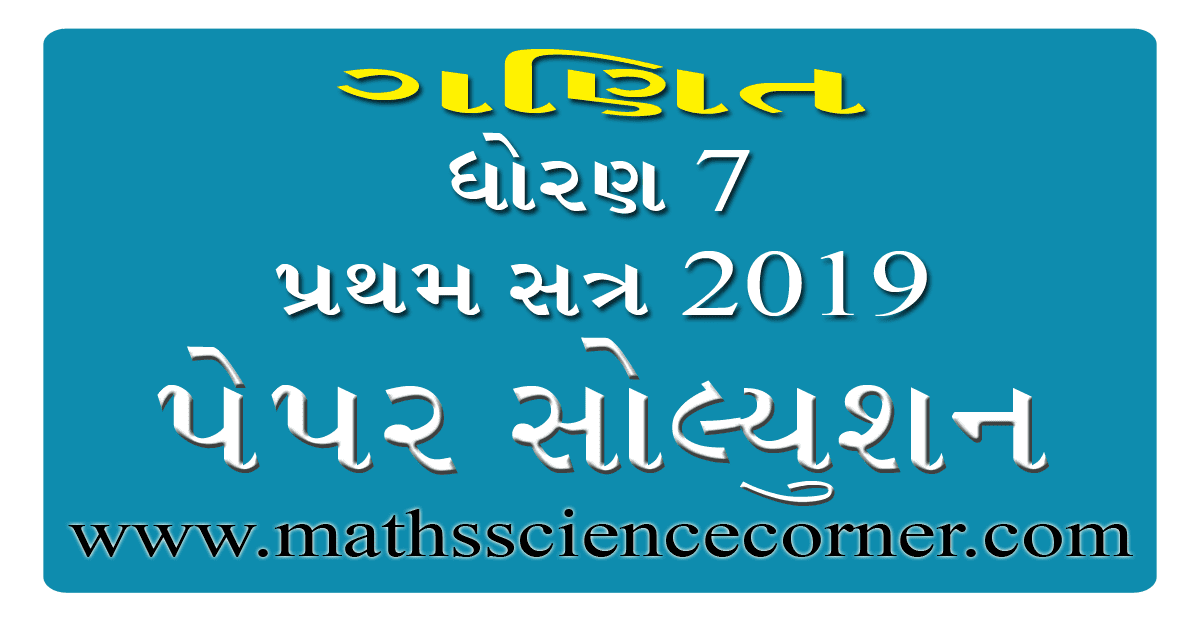 Maths Std 7 First Semester 2019 Paper Solution