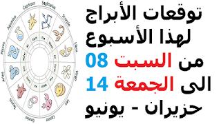 توقعات الأبراج لهذا الأسبوع من السبت 08 الى الجمعة 14 حزيران - يونيو 2019