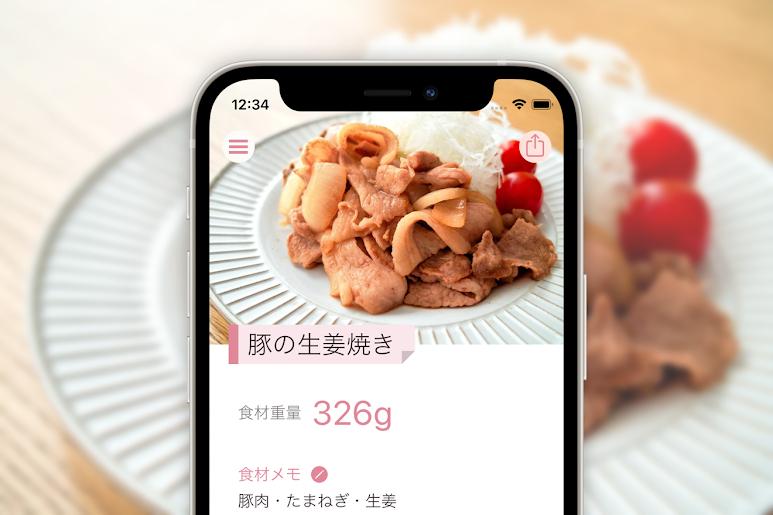 レシピの画像添付機能を追加しました - oishio活用法