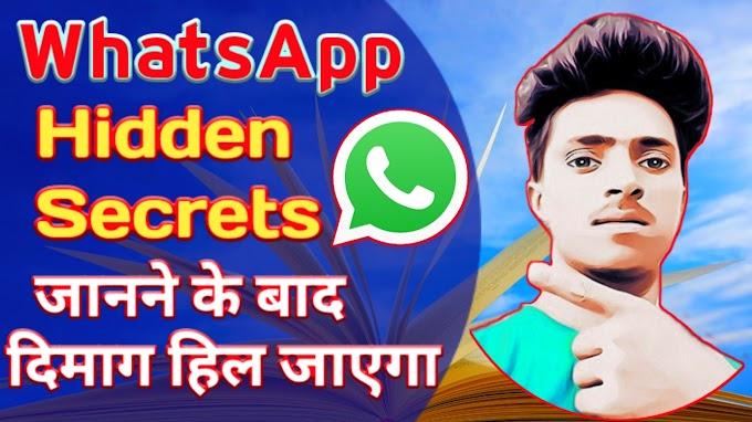 WhatsApp के इन चार Hidden Secret के बारे में जानकर आप चौक जाऐंगे!