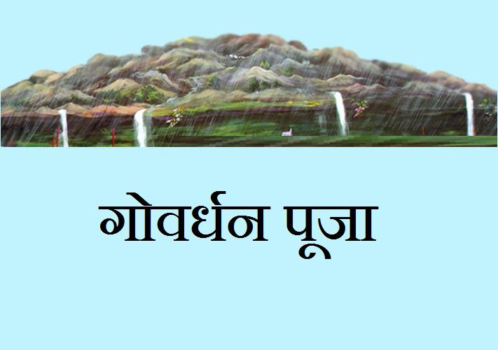 Govardhan Parvat Vrat Katha Puja Vidhi Aur Mahatv