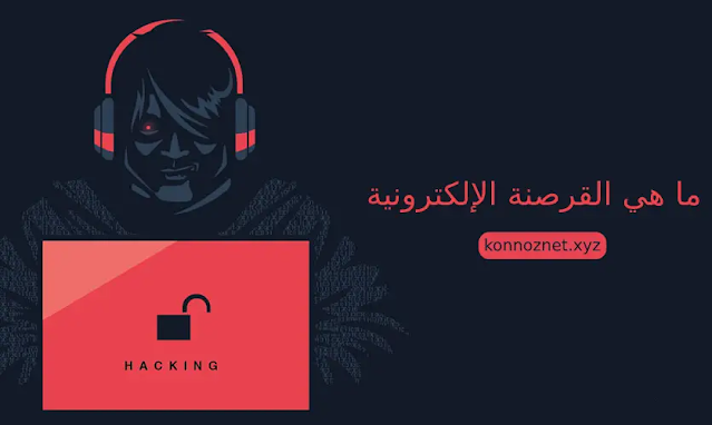 ما هي القرصنة الإلكترونية وماهي أنواع الإختراق Hacking ؟