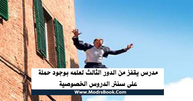 مدرس يقفز من الدور الثالث لعلمه بوجود حملة على سنتر الدروس الخصوصية