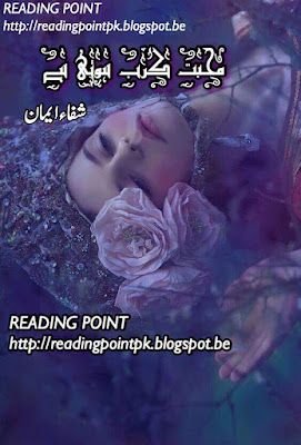 Mohabbat karb hoti hai by Shifa Emaan Online Reading