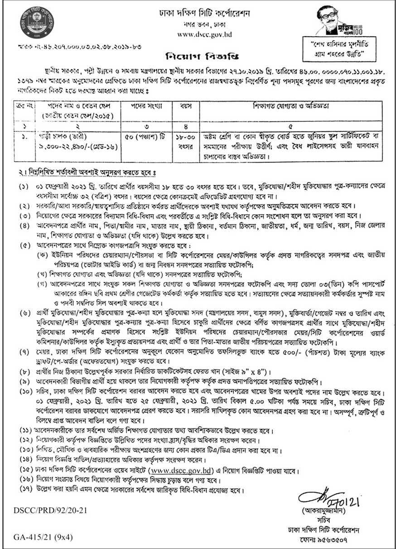 bikashbangla.com bikash job site