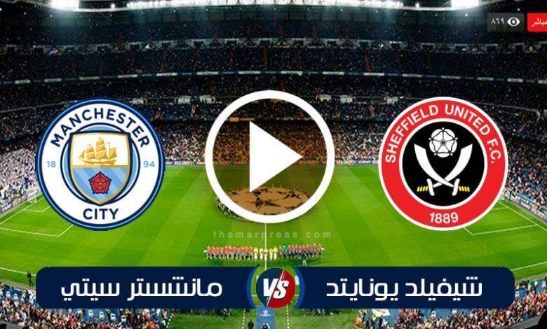 مشاهدة مباراة شيفيلد يونايتد ومانشستر سيتي بث مباشر اليوم 31-10-2020 الدوري الانجليزي