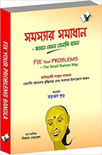 Books shibram pdf chakraborty
