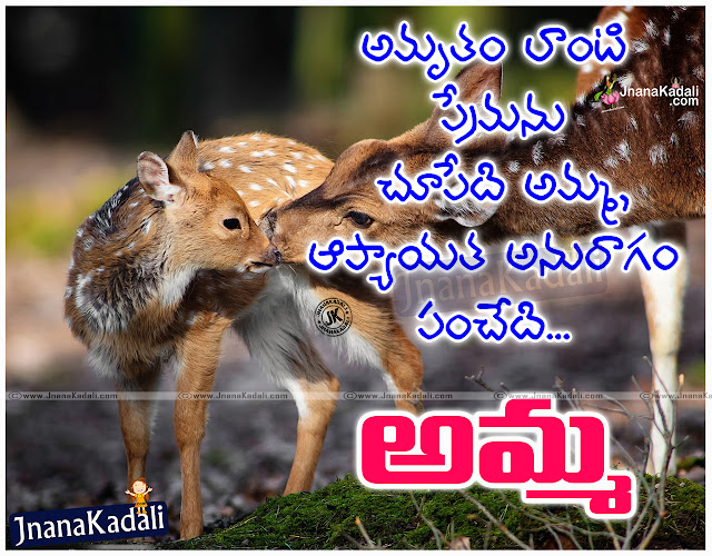 Here is a Nice Telugu language Mother Quotes and nice Wallpapers Online. Latest Telugu Best mother Sentiment Quotes Images, I Love My mom Telugu thoughts and Quotes, Best Mother and Child Telugu quotations, top Telugu language amma mother Wallpapers Online, Top Telugu I love You mom Telugu Lines, Maa Telugu Quotes Images, Best Telugu Mother is God Images, awesome Beautiful Telugu mother and Baby Quotations Images, Top telugu Mother Photography with nice Telugu Quotations.