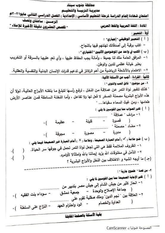 امتحان اللغة العربية محافظة جنوب سيناء الصف الثالث الإعدادى الترم الثانى 2021