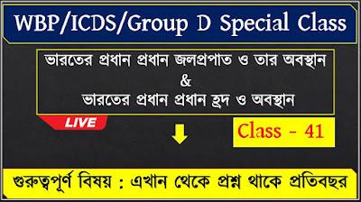 WBP Main Practice Set   ICDS Bangla Notes - বেঙ্গল পুলিশ পস্তুতি