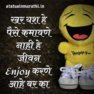 Marathi Motivational Status In Marathi Language