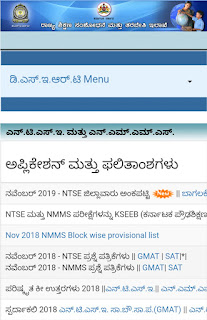 Districtwiss ntse 2019 marks lost now available in education department website
