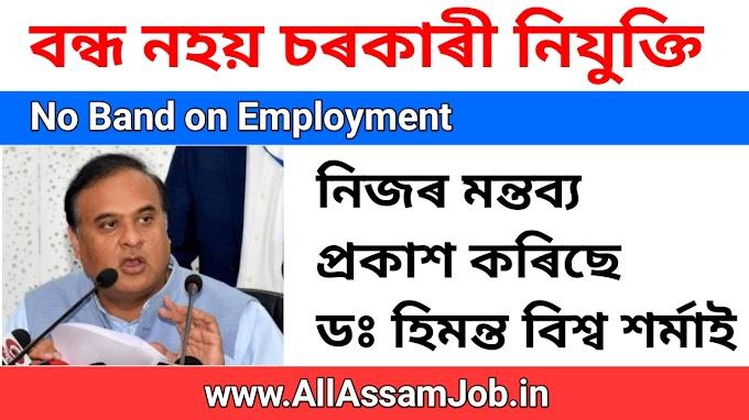 No Ban On New Recruitment under Assam Government : Himanta Biswa Sarma