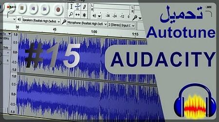دورة تعلم وإحتراف Audacity تحميل اوتوتيون Autotune الدرس 15