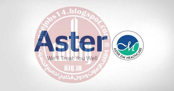 Aster-Healthcare-الإمارات