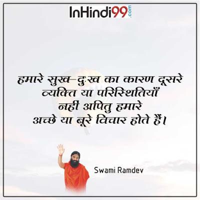 Swami Ramdev Quotes in hindi स्वामी रामदेव के सुविचार, अनमोल वचन