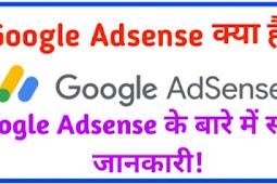 Google Adsense क्या है?Google Adsense से पैसा कैसे कमाते हैं?