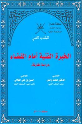 الخبرة الفنية أمام القضاء : دراسة مقارنة - محمد واصل و حسين الهلالي