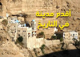 اقدم مدينة في التاريخ