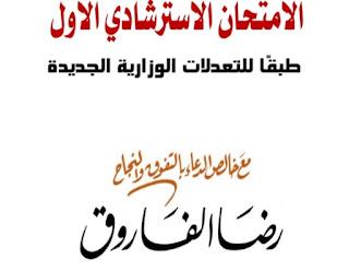 80 سؤال إختياري بنموذج الإجابات الصحيحة لغة عربية ثانوية عامة نظام جديد