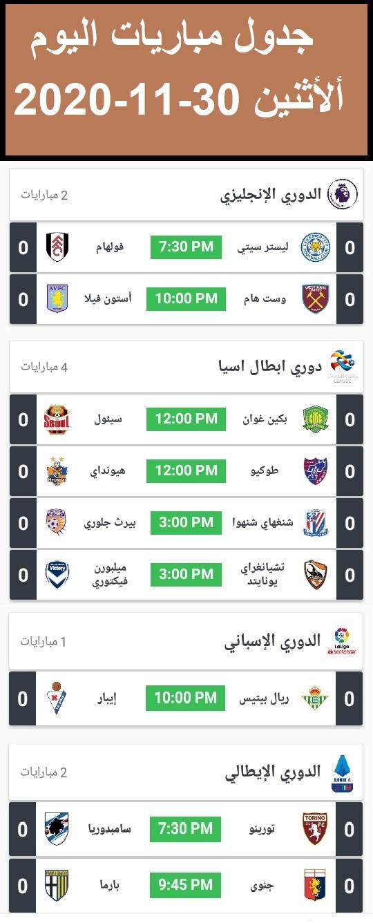 جدول أهم مباريات اليوم الاثنين 30-11-2020