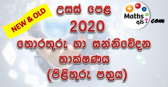 Advanced Level ICT 2020 Marking Scheme New & Old Syllabus
