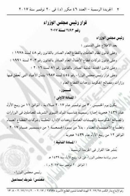 قرار الجريدة الرسمية لاجازة المولد النبوي 2017