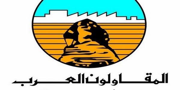 وظائف شركة المقاولون العرب عثمان احمد عثمان 2021
