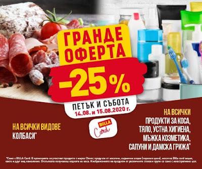 billa Гранде оферти ПЕТЪК и СЪБОТА  от 14-15.08