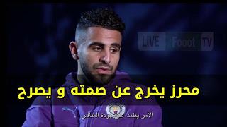 بالفيديو : محرز يخرج عن صمته و يصرح حول ابقائه في دكة البدلاء