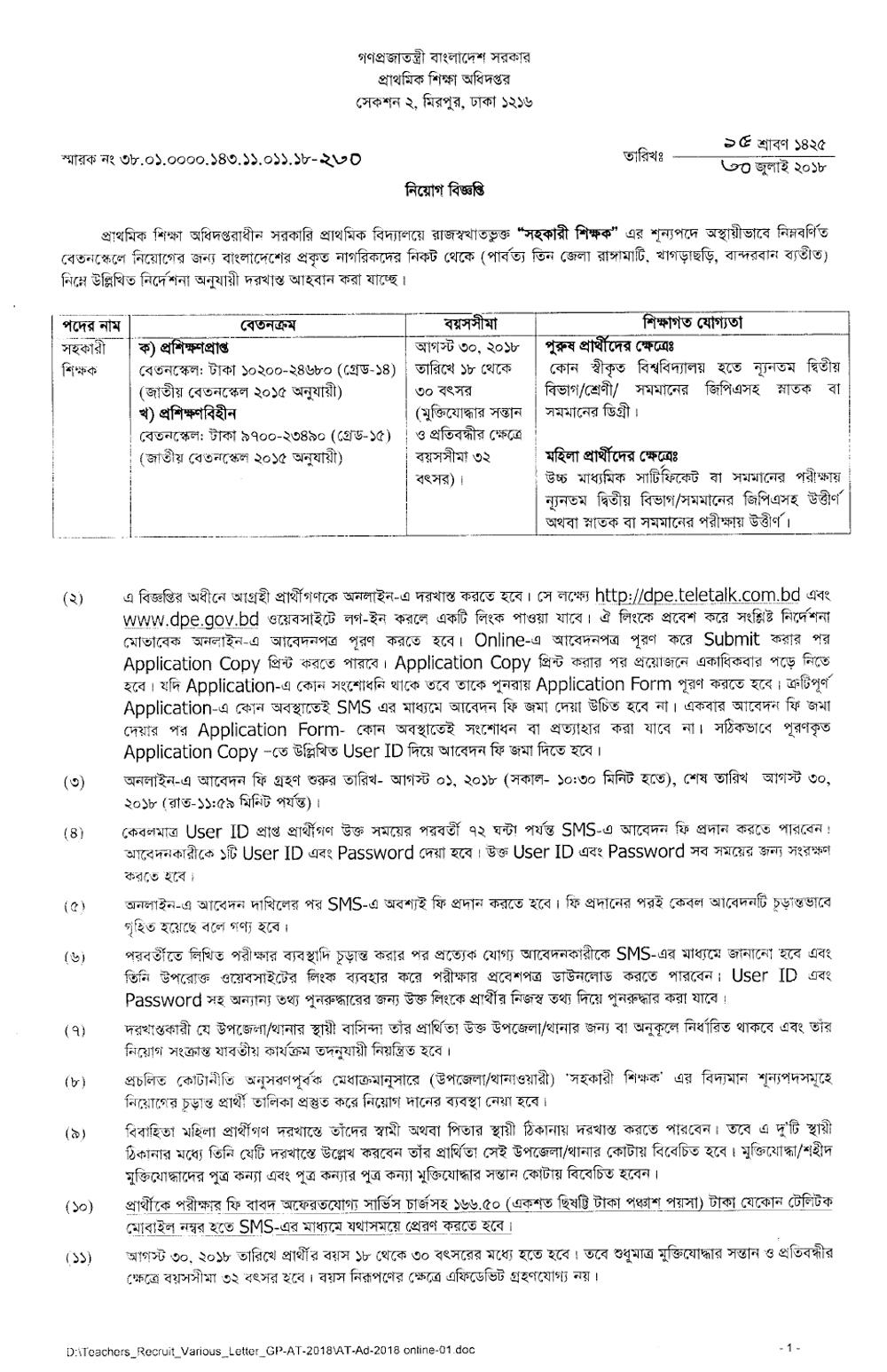 WWW DPE BD - Primary Assistant Teacher Bangladesh Job Application