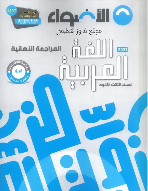 تحميل كتاب الأضواء مراجعة نهائية في اللغة العربية للصف الثالث الثانوي2021