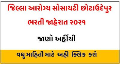 District Health Society DHS Chhotaudepur Recruitment 2021
