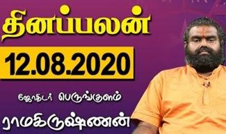 Raasi Palan 12-08-2020 | Dhina Palan | Astrology | Tamil Horoscope