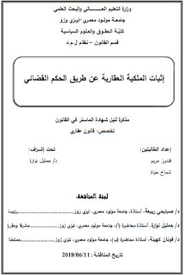 مذكرة ماستر: إثبات الملكية العقارية عن طريق الحكم القضائي PDF