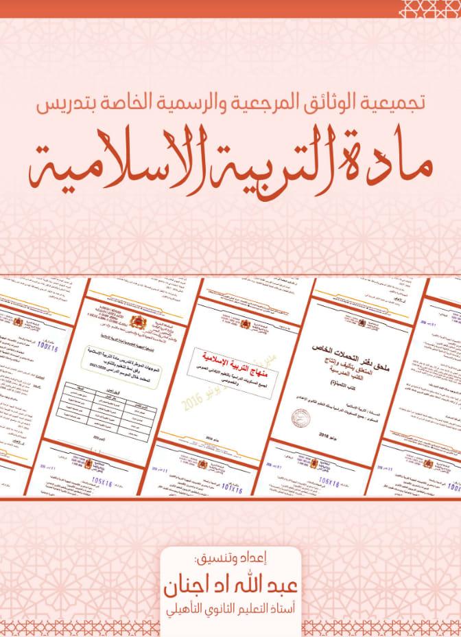 تجميعية الوثائق المرجعية والرسمية الخاصة لتدريس مادة التربية الإسلامية